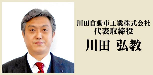 川田自動車工業株式会社 代表取締役 川田 弘教